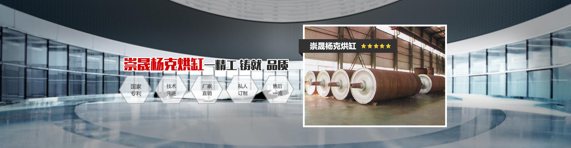 河南万博体育ManBetX网页版造纸装备有限公司
